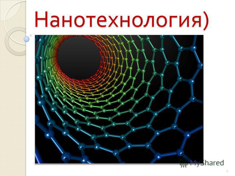Нанотехнология ) 1