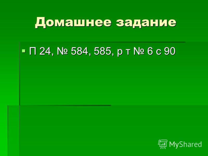 Домашнее задание П 24, 584, 585, р т 6 с 90 П 24, 584, 585, р т 6 с 90