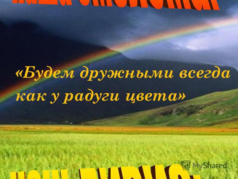 «Будем дружными всегда как у радуги цвета»