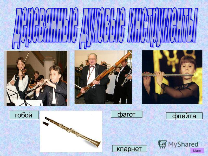 флейта гобой фагот кларнет Меню