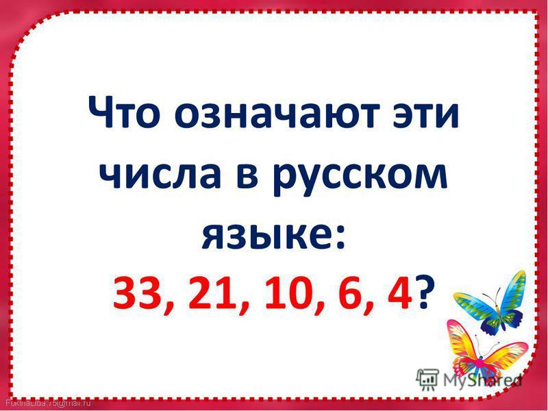 Что означают эти числа в русском языке: 33, 21, 10, 6, 4?