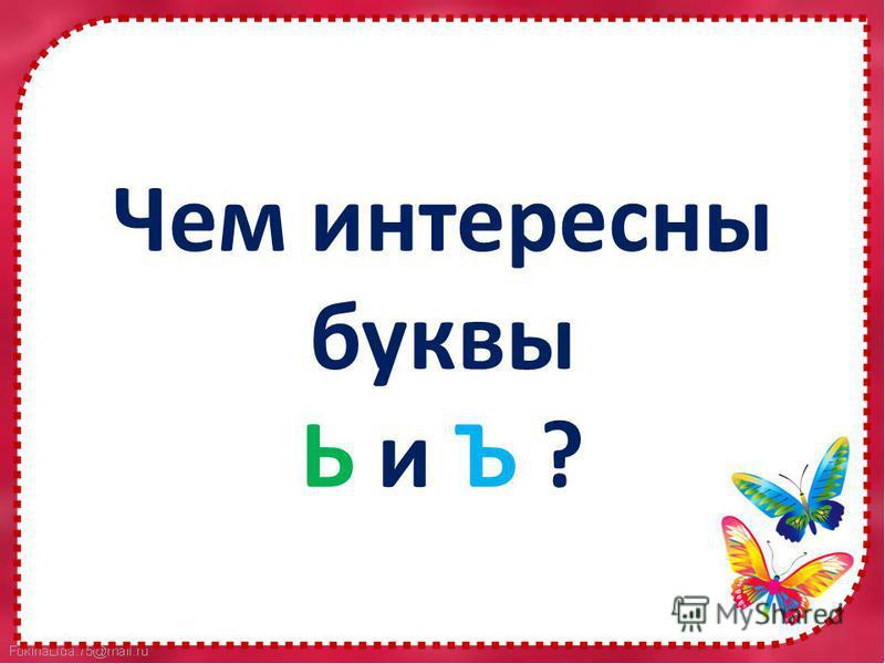 Чем интересны буквы Ь и Ъ ?