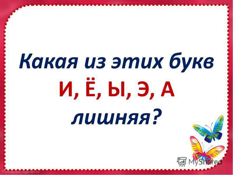 Какая из этих букв И, Ё, Ы, Э, А лишняя?