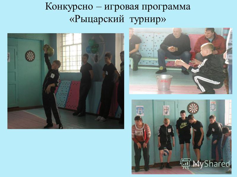 Конкурсно – игровая программа «Рыцарский турнир»