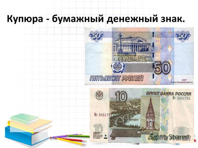 Купюра - бумажный денежный знак.