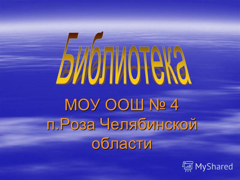МОУ ООШ 4 п.Роза Челябинской области