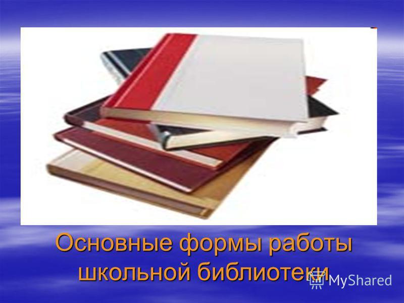 Основные формы работы школьной библиотеки