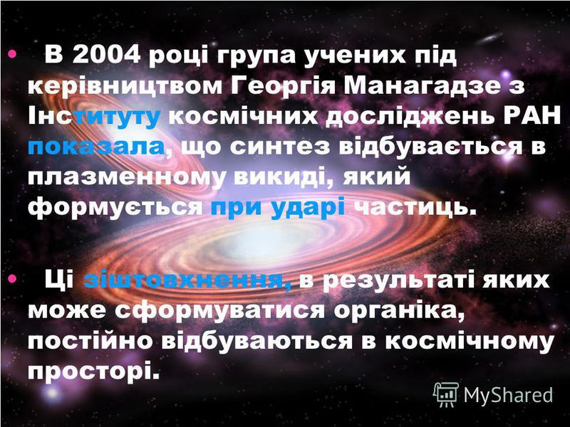 В 2004 році група учених під керівництвом Георгія Манагадзе з Інституту космічних досліджень РАН показала, що синтез відбувається в плазменному викиді, який формується при ударі частиць. Ці зіштовхнення, в результаті яких може сформуватися органіка,