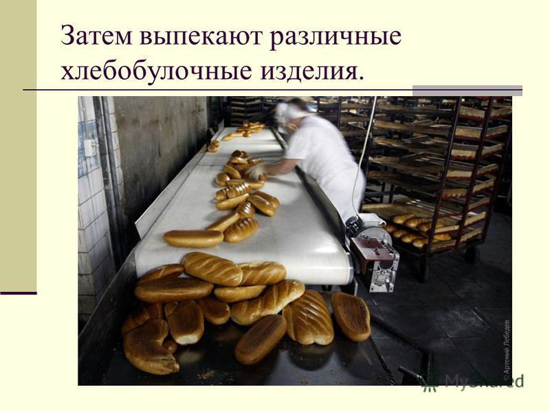 Затем выпекают различные хлебобулочные изделия.