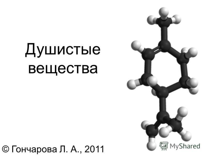 Душистые вещества © Гончарова Л. А., 2011
