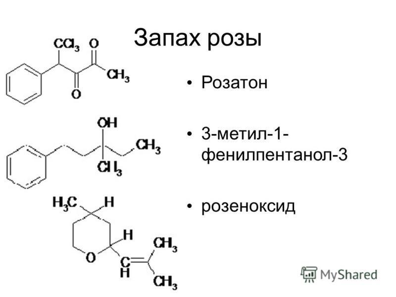 Запах розы Розатон 3-метил-1- фенилпентанол-3 розеноксид