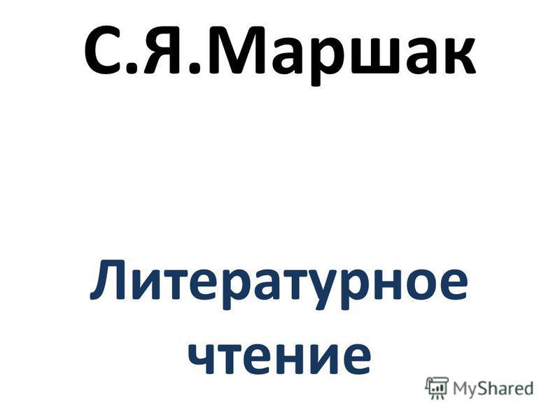 С.Я.Маршак Литературное чтение