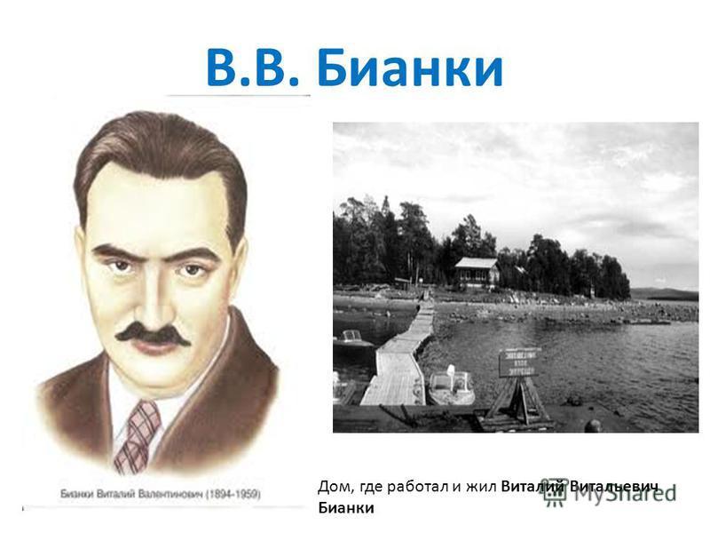 В.В. Бианки Дом, где работал и жил Виталий Витальевич Бианки