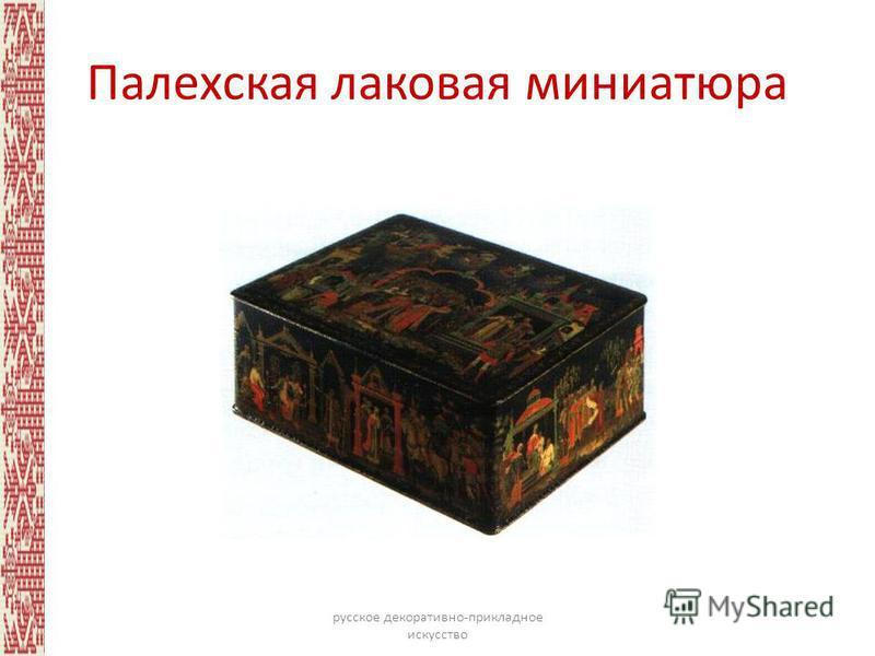 Палехская лаковая миниатюра русское декоративно-прикладное искусство