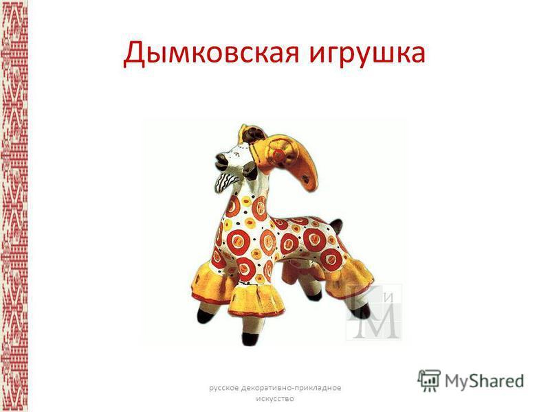 Дымковская игрушка русское декоративно-прикладное искусство