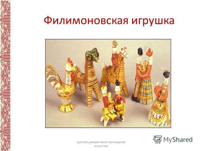 Филимоновская игрушка русское декоративно-прикладное искусство