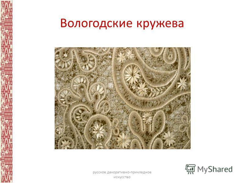 Вологодские кружева русское декоративно-прикладное искусство