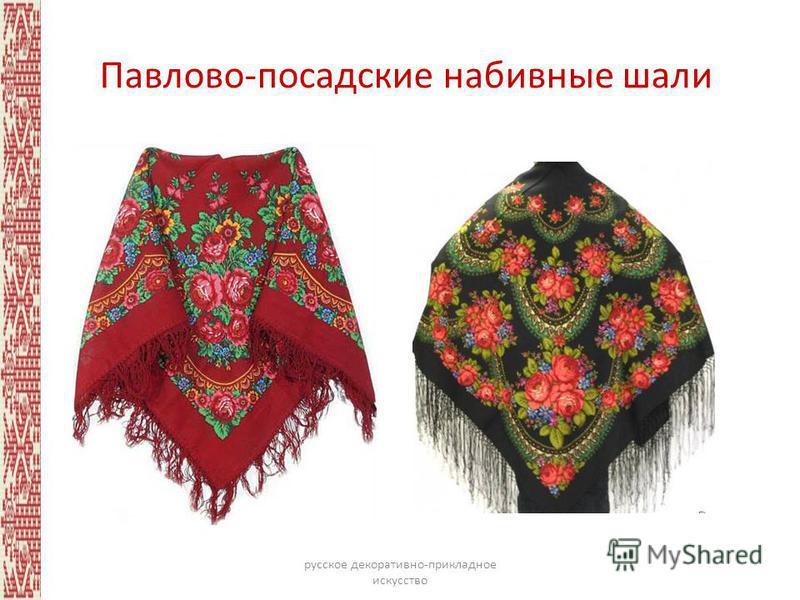 Павлово-посадские набивные шали русское декоративно-прикладное искусство