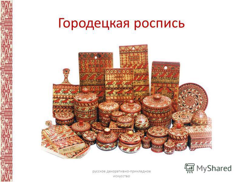 Городецкая роспись русское декоративно-прикладное искусство