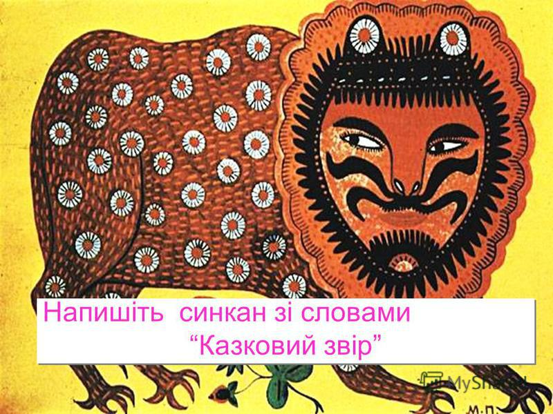 Напишіть синкан зі словами Казковий звір Напишіть синкан зі словами Казковий звір
