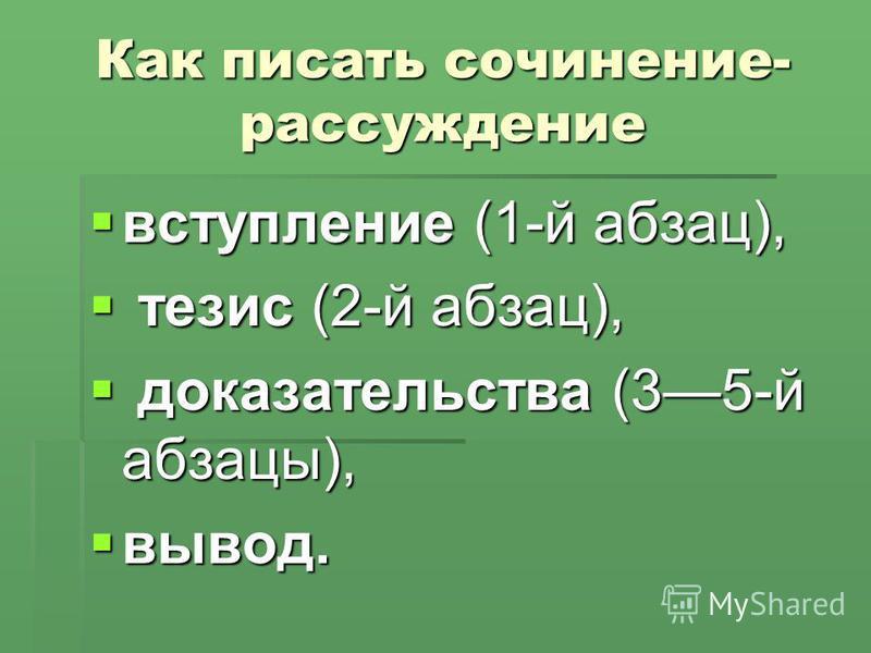 Как писать сочинение- рассуждение вступление (1-й абзац), вступление (1-й абзац), тезис (2-й абзац), тезис (2-й абзац), доказательства (35-й абзацы), доказательства (35-й абзацы), вывод. вывод.