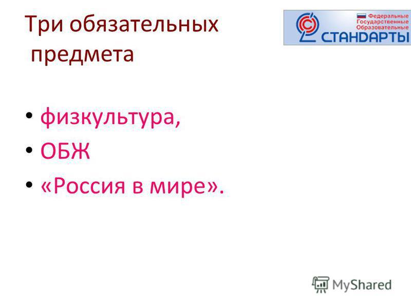 Три обязательных предмета физкультура, ОБЖ «Россия в мире».