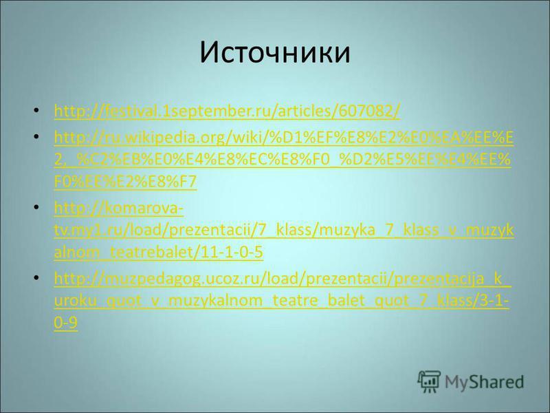 Источники http://festival.1september.ru/articles/607082/ http://ru.wikipedia.org/wiki/%D1%EF%E8%E2%E0%EA%EE%E 2,_%C2%EB%E0%E4%E8%EC%E8%F0_%D2%E5%EE%E4%EE% F0%EE%E2%E8%F7 http://ru.wikipedia.org/wiki/%D1%EF%E8%E2%E0%EA%EE%E 2,_%C2%EB%E0%E4%E8%EC%E8%F0