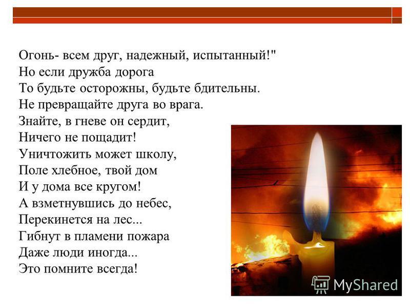 Огонь- всем друг, надежный, испытанный!