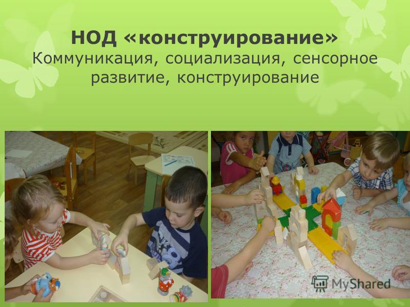 НОД «конструирование» Коммуникация, социализация, сенсорное развитие, конструирование