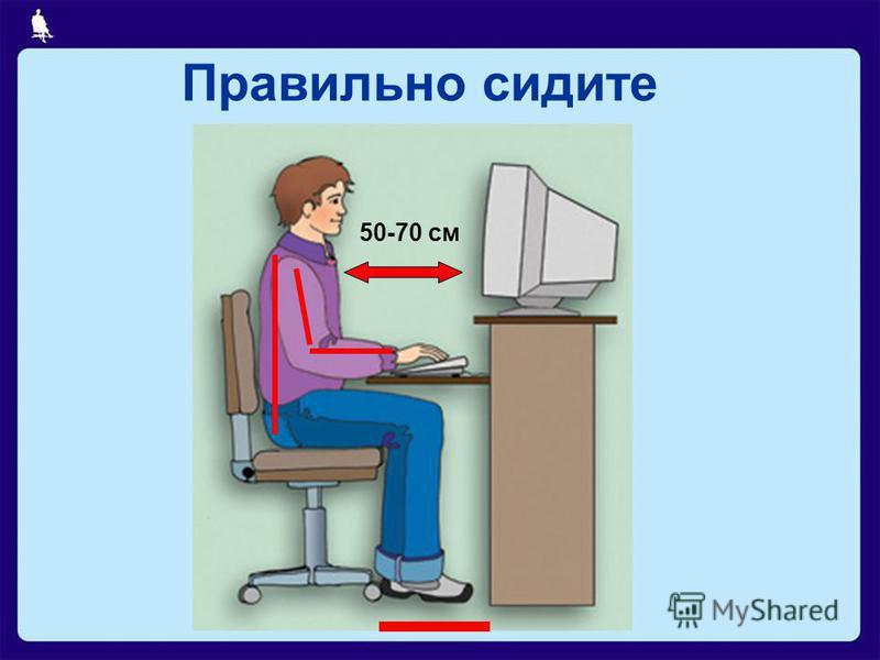 Правильно сидите 50-70 см
