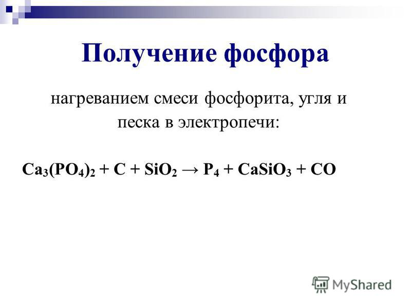 Получение фосфора нагреванием смеси фосфорита, угля и песка в электропечи: Ca 3 (PO 4 ) 2 + C + SiO 2 P 4 + CaSiO 3 + CO