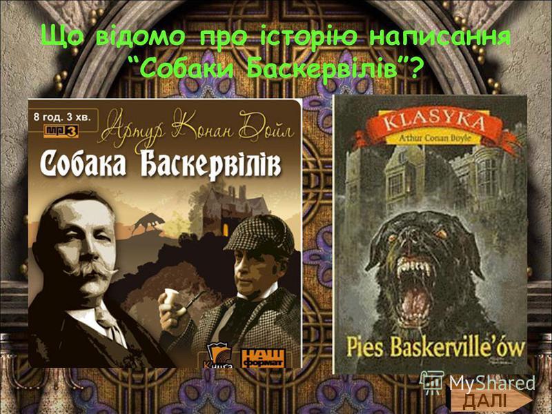 Що відомо про історію написання Собаки Баскервілів?