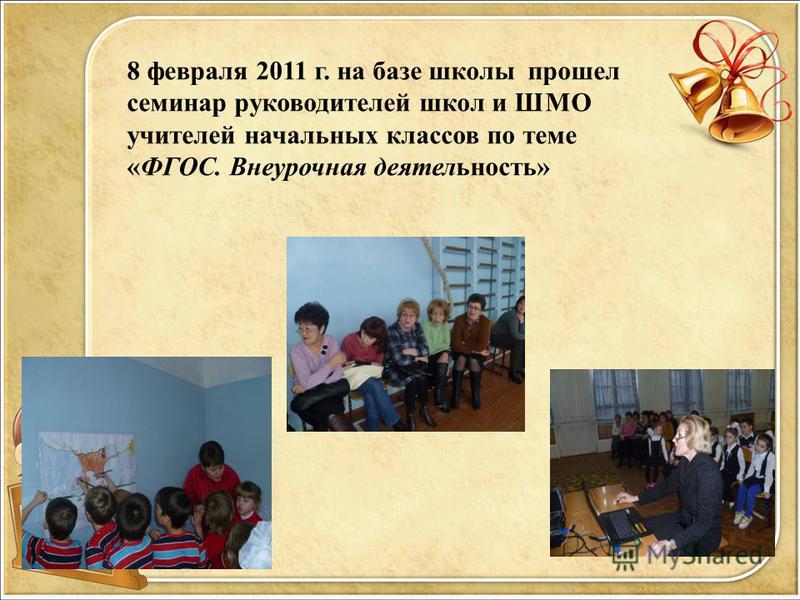 8 февраля 2011 г. на базе школы прошел семинар руководителей школ и ШМО учителей начальных классов по теме «ФГОС. Внеурочная деятельность»