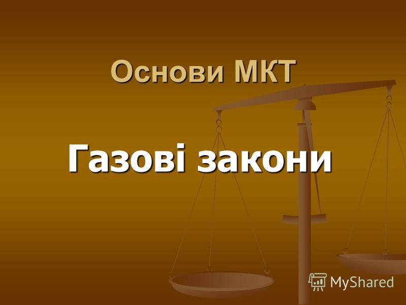 Основи МКТ Газові закони
