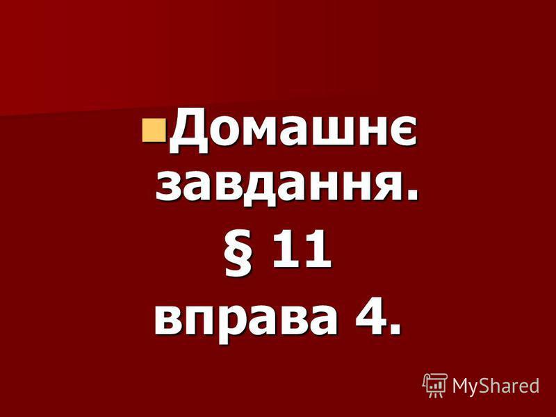 Домашнє завдання. Домашнє завдання. § 11 вправа 4.