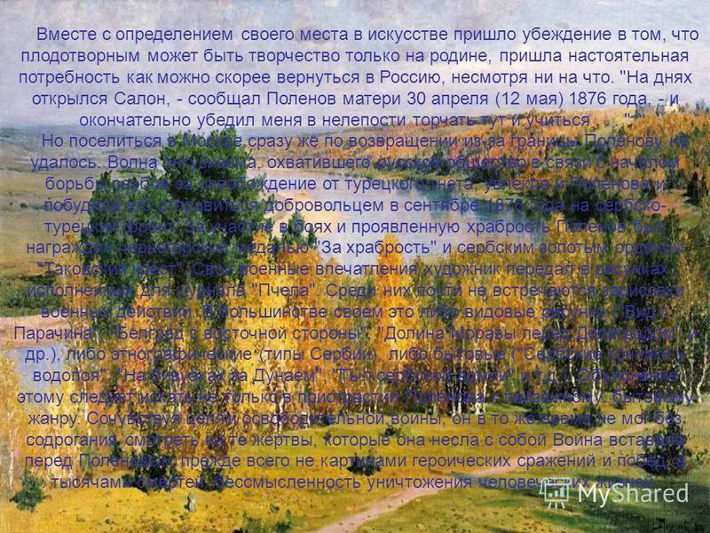 Вместе с определением своего места в искусстве пришло убеждение в том, что плодотворным может быть творчество только на родине, пришла настоятельная потребность как можно скорее вернуться в Россию, несмотря ни на что.
