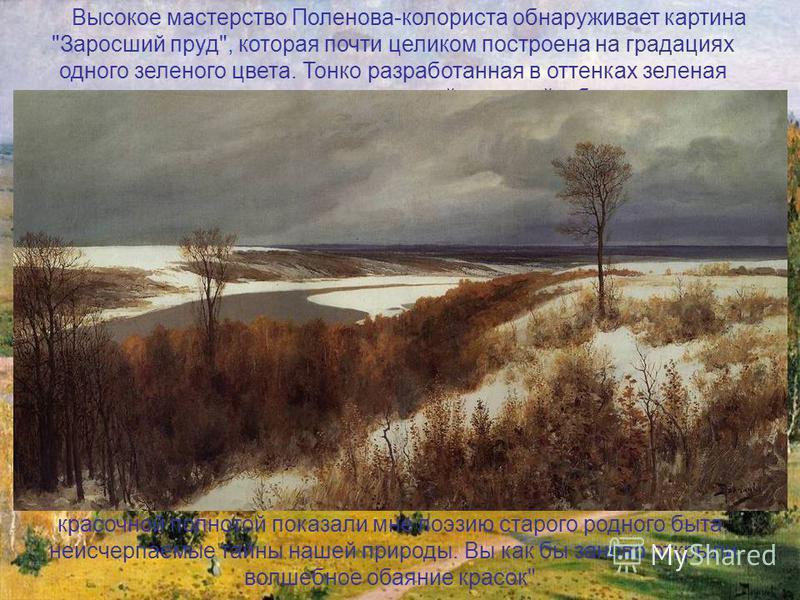 Высокое мастерство Поленова-колориста обнаруживает картина