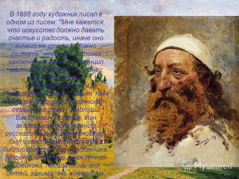 В 1888 году художник писал в одном из писем: