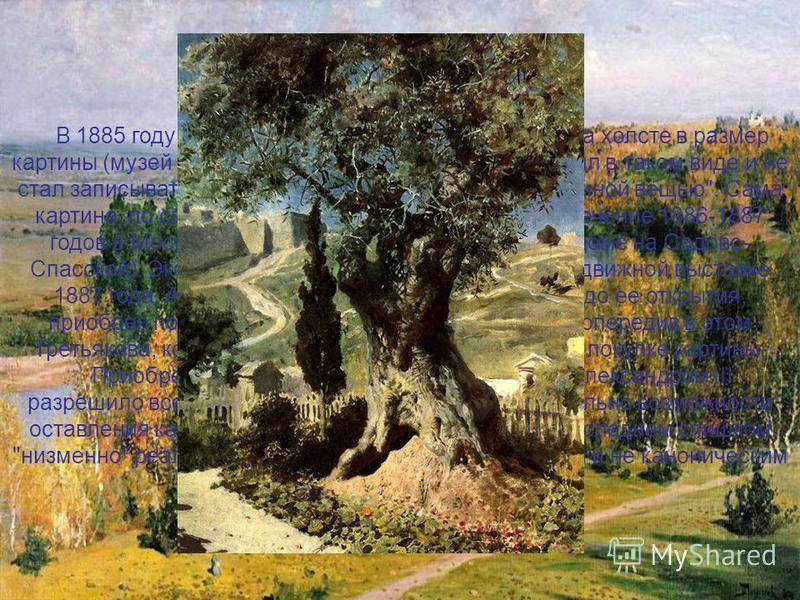 В 1885 году Поленов исполнил угольный рисунок на холсте в размер картины (музей им. В.Д. Поленова),