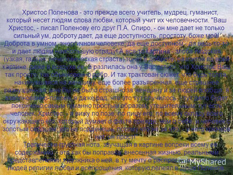 Христос Поленова - это прежде всего учитель, мудрец, гуманист, который несет людям слова любви, который учит их человечности.