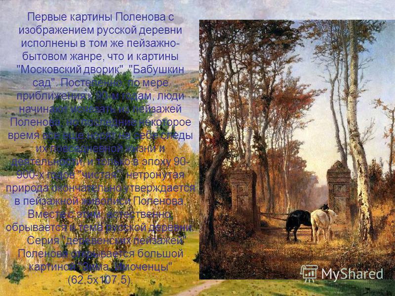 Первые картины Поленова с изображением русской деревни исполнены в том же пейзажно- бытовом жанре, что и картины