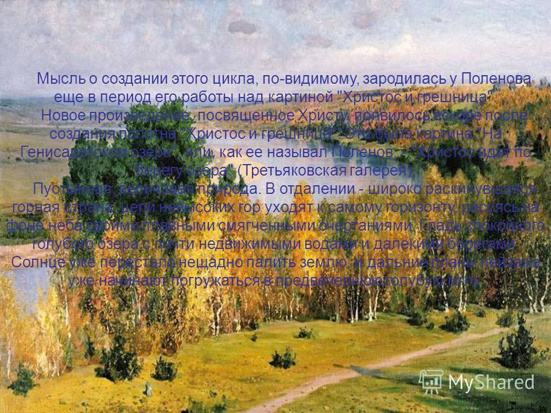 Мысль о создании этого цикла, по-видимому, зародилась у Поленова еще в период его работы над картиной