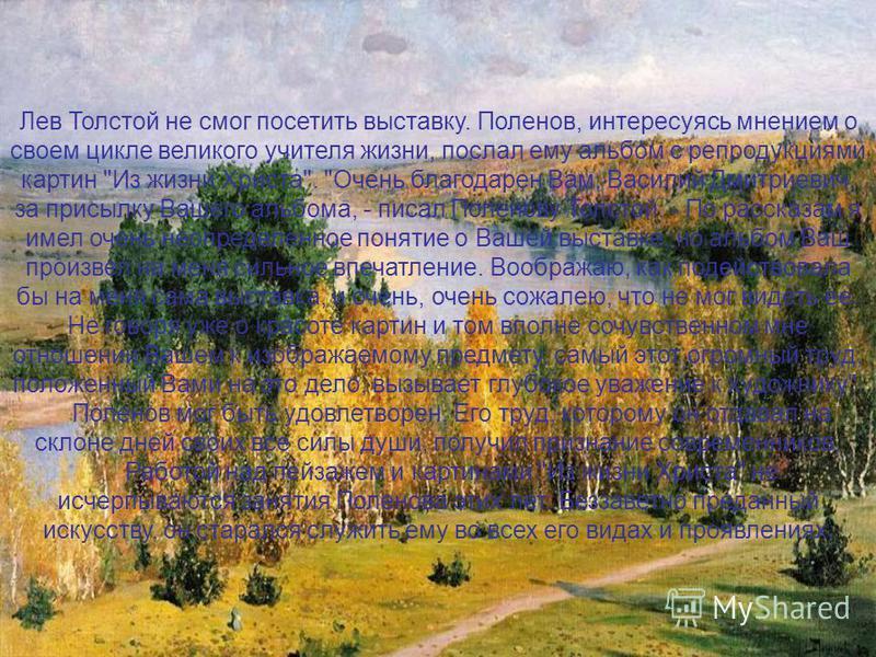 Лев Толстой не смог посетить выставку. Поленов, интересуясь мнением о своем цикле великого учителя жизни, послал ему альбом с репродукциями картин