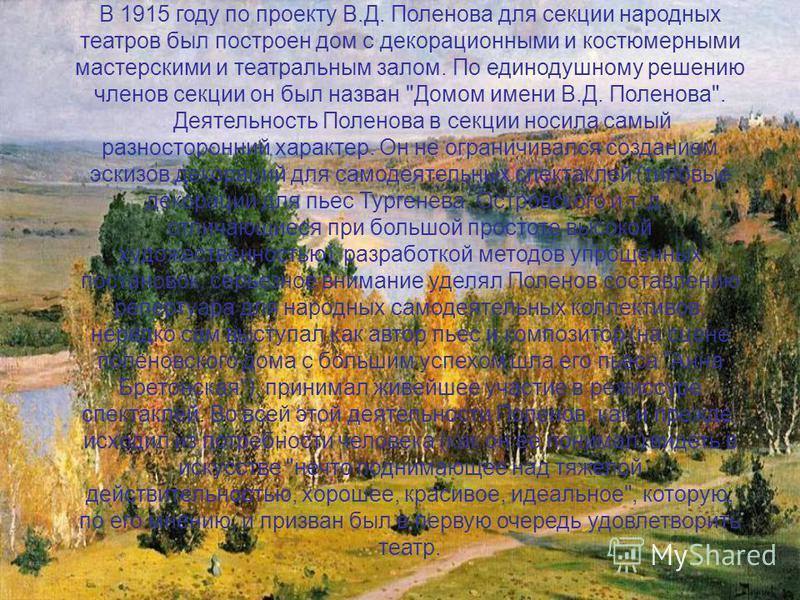 В 1915 году по проекту В.Д. Поленова для секции народных театров был построен дом с декорационными и костюмерными мастерскими и театральным залом. По единодушному решению членов секции он был назван