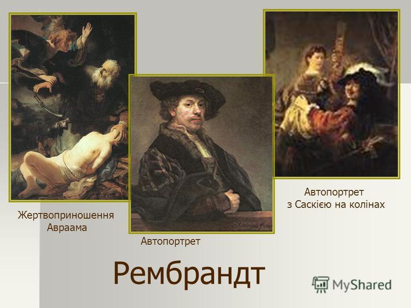 Рембрандт Жертвоприношення Авраама Автопортрет з Саскією на колінах Автопортрет