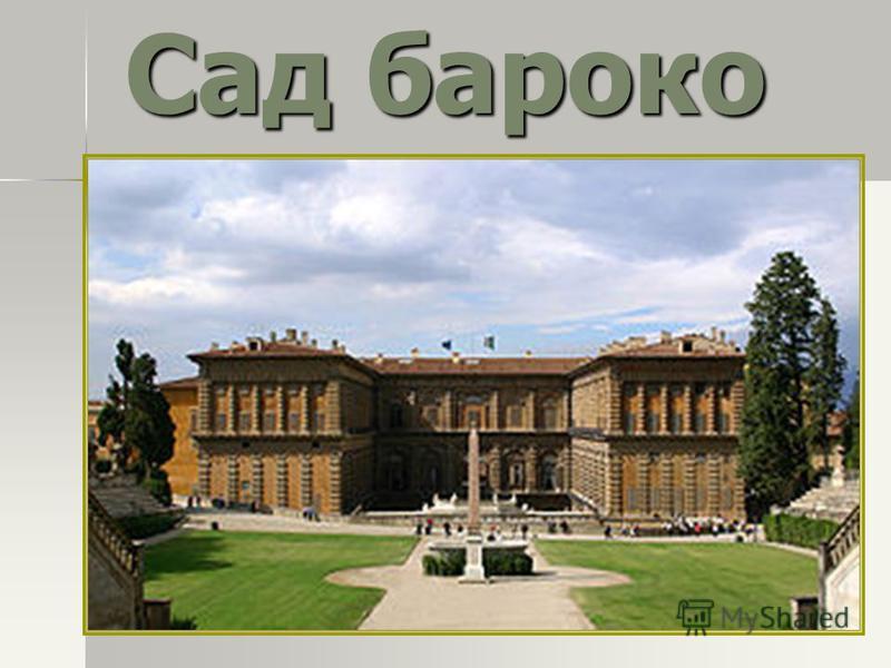 Сад бароко