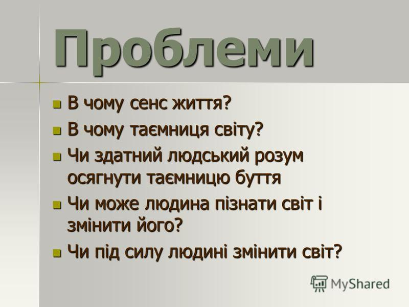Проблеми В чому сенс життя? В чому сенс життя? В чому таємниця світу? В чому таємниця світу? Чи здатний людський розум осягнути таємницю буття Чи здатний людський розум осягнути таємницю буття Чи може людина пізнати світ і змінити його? Чи може людин