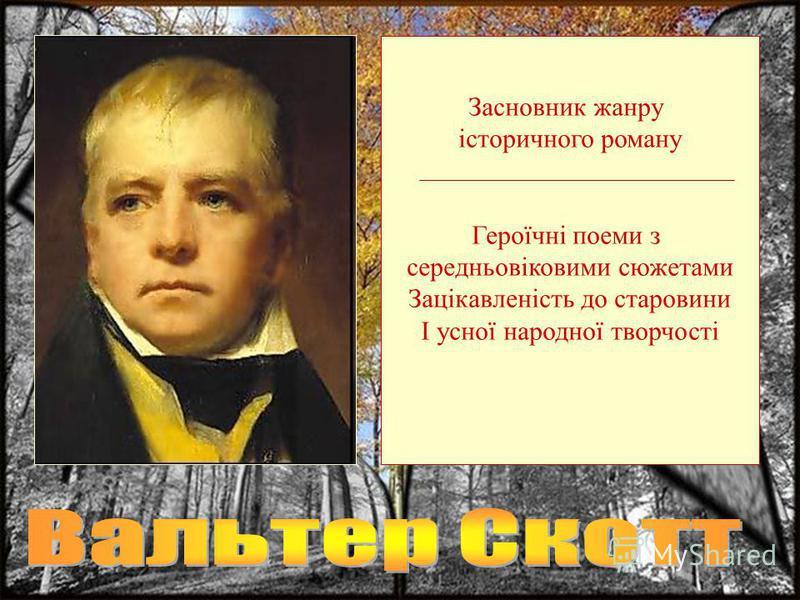 Засновник жанру історичного роману Героїчні поеми з середньовіковими сюжетами Зацікавленість до старовини І усної народної творчості