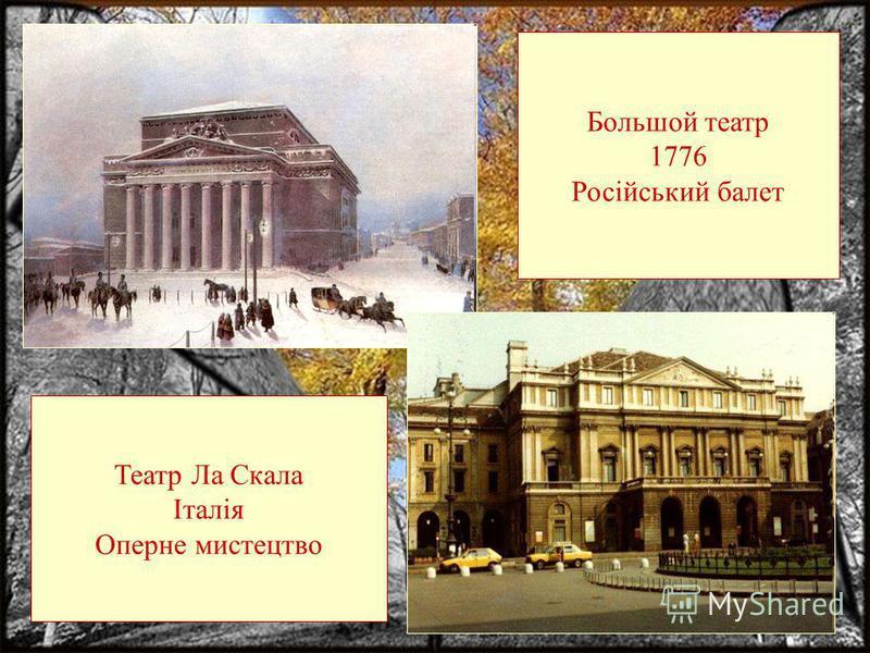 Большой театр 1776 Російський балет Театр Ла Скала Італія Оперне мистецтво