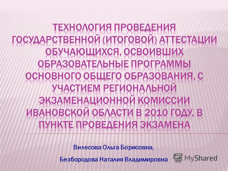 Вилесова Ольга Борисовна, Безбородова Наталия Владимировна